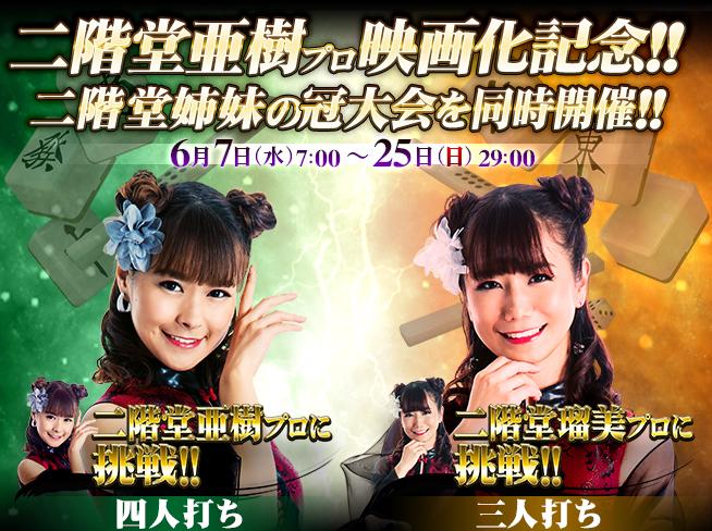 二階堂姉妹の冠大会同時開催!!