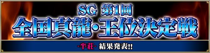 SG 第1回 真龍・王位