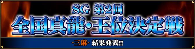 SG 第2回 真龍・王位