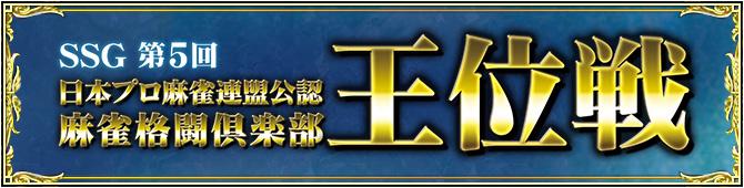 SSG 第5回 麻雀挌闘倶楽部 王位戦