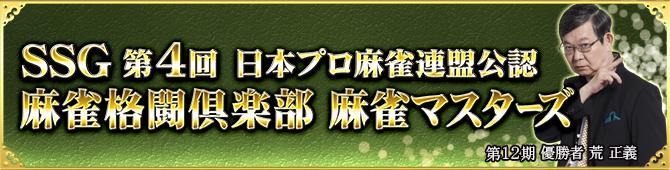SSG 第4回 麻雀格闘倶楽部 麻雀マスターズ