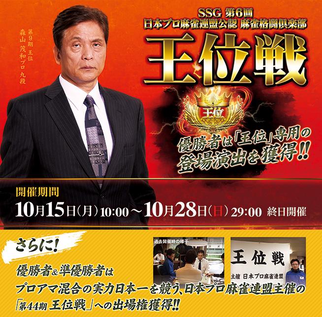 SSG 第6回 日本プロ麻雀連盟公認 麻雀格闘倶楽部 王位戦開催