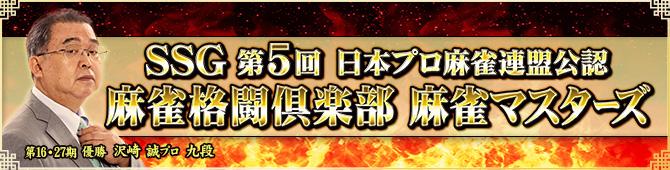 SSG第5回 日本プロ麻雀連盟公認 麻雀格闘倶楽部 麻雀マスターズ