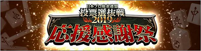 投票選抜戦2019 応援感謝祭