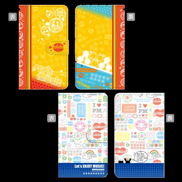 手帳型スマートフォンケース(2種)