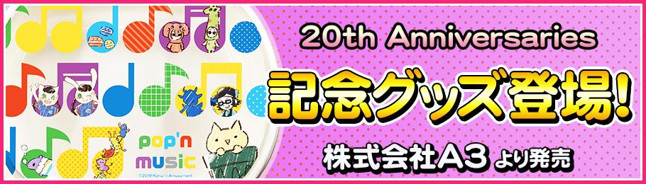 20周年記念グッズ登場