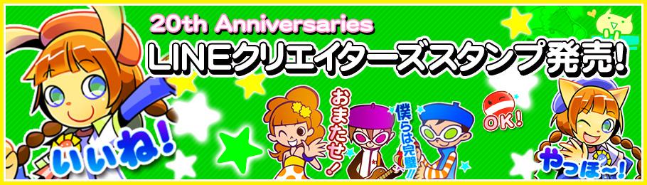 20周年記念LINEクリエーターズスタンプ発売!