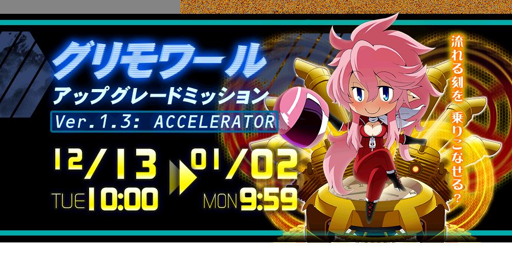 グリモワールアップグレードミッションver.1.3:ACCELERATOR 12/13 10:00~1/2 9:59