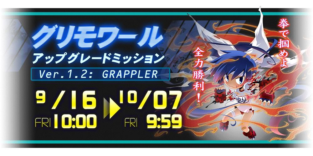 グリモワールアップグレードミッション ver.1.2:GRAPPLER