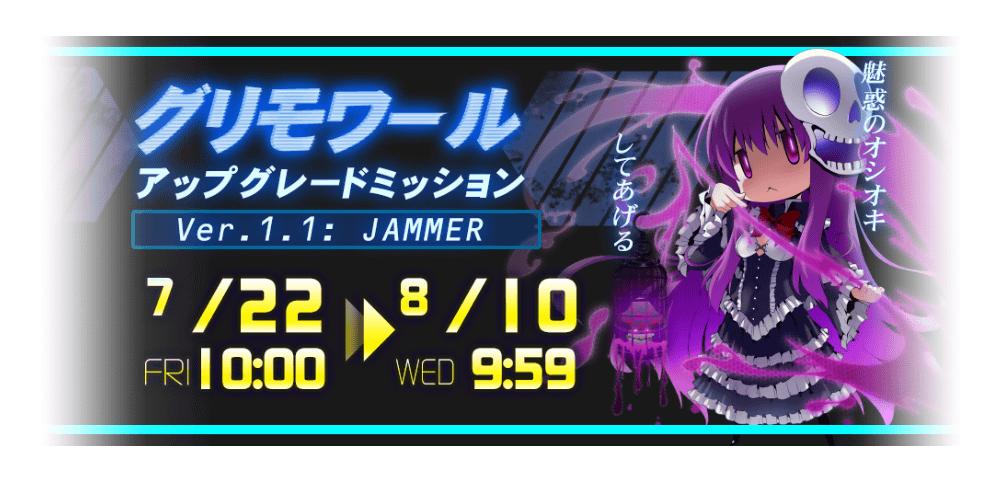 グリモワールアップグレードミッション ver.1.1:JAMMER 魅惑のオシオキしてあげる 7/22(FRI) 10:00 ~ 8/10(WED) 9:59