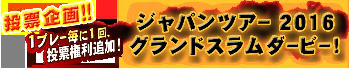 投票企画!ジャパンツアー2016グランドスラムダービー!