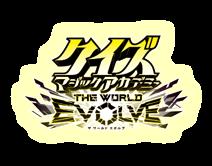 クイズマジックアカデミー THE WORLD EVOLVE