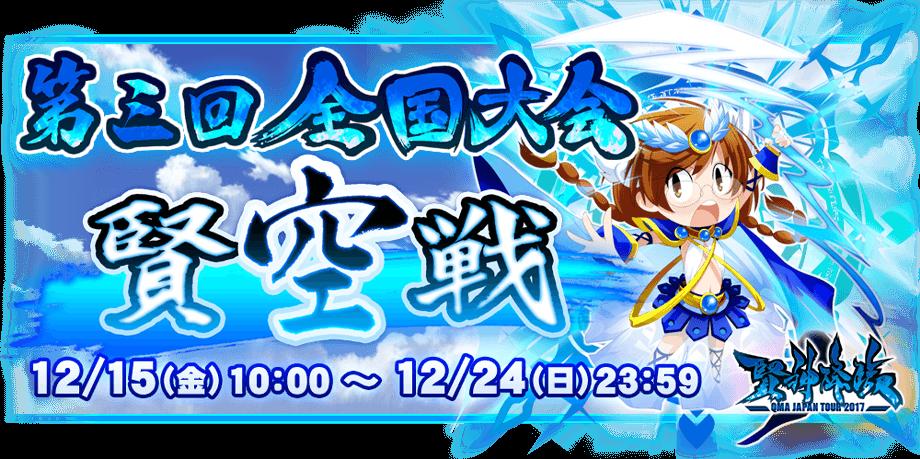 第三回全国大会賢空戦 12/15 10:00~ 12/24 23:59