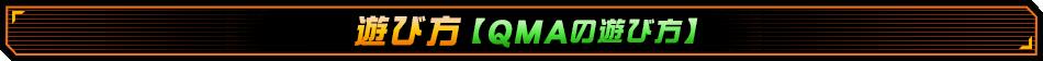 QMAの遊び方
