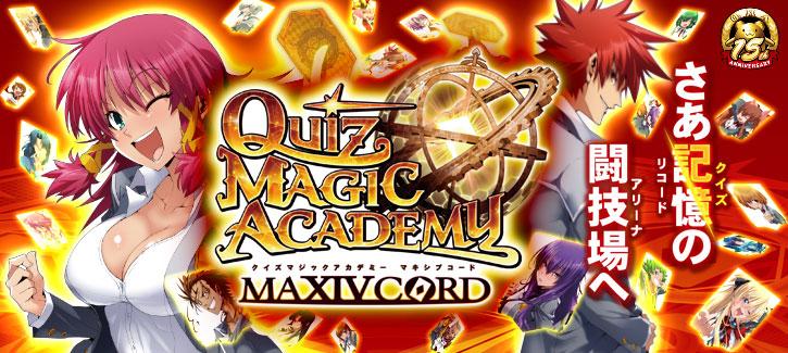 クイズマジックアカデミー MAXIVCORD