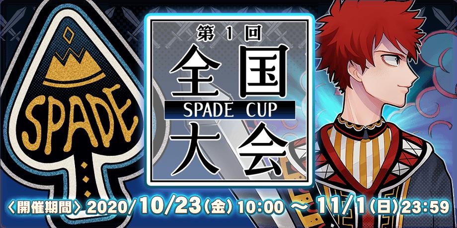 第1回全国大会 SPADE CUP <開催期間>2020/10/23 10:00~11/1 23:59