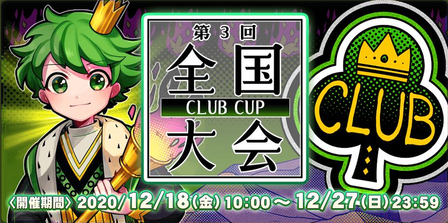 第3回全国大会 CLUB CUP <開催期間>2020/12/18 10:00~12/27 23:59