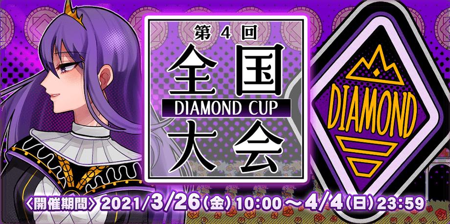 第4回全国大会 DIAMOND CUP <開催期間>2021/1/15 10:00~1/24 23:59