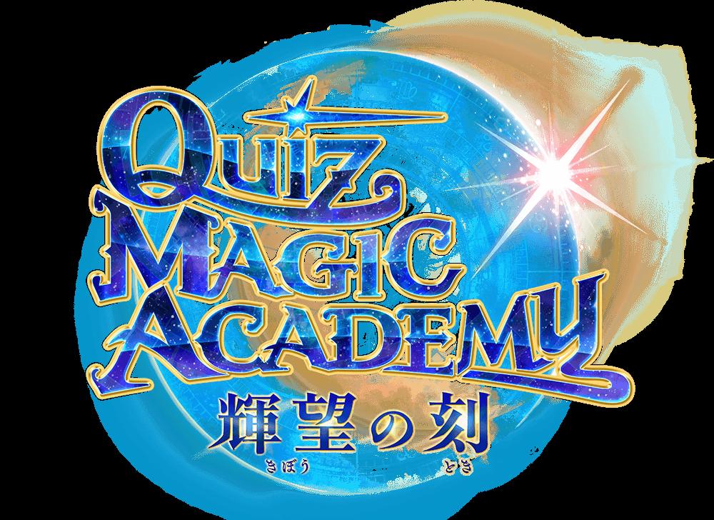 クイズマジックアカデミー輝望の刻