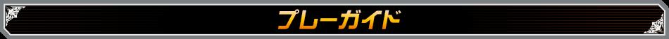 リコードアリーナ【プレーガイド】