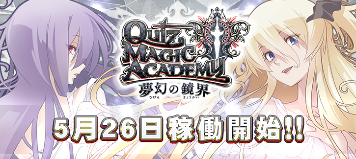 クイズマジックアカデミー 夢幻の鏡界