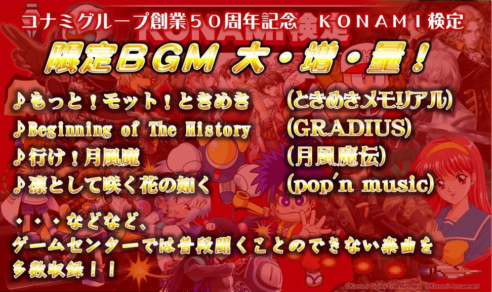 KONAMI創業50周年記念「KONAMI検定」