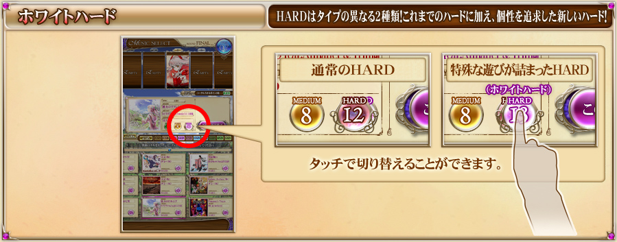 【HARDはタイプの異なる2種類】これまでのハードに加え、個性を追求した新しいハード!タッチで切り替えることができます。