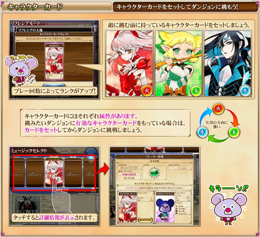 キャラクターカード キャラクターカードをセットしてダンジョンに挑もう!敵に挑む前に持っているキャラクターカードをセットしましょう。キャラクターカードにはそれぞれ属性があります。挑みたいダンジョンに有効なキャラクターカードをもっている場合は、カードをセットしてからダンジョンに挑戦しましょう。