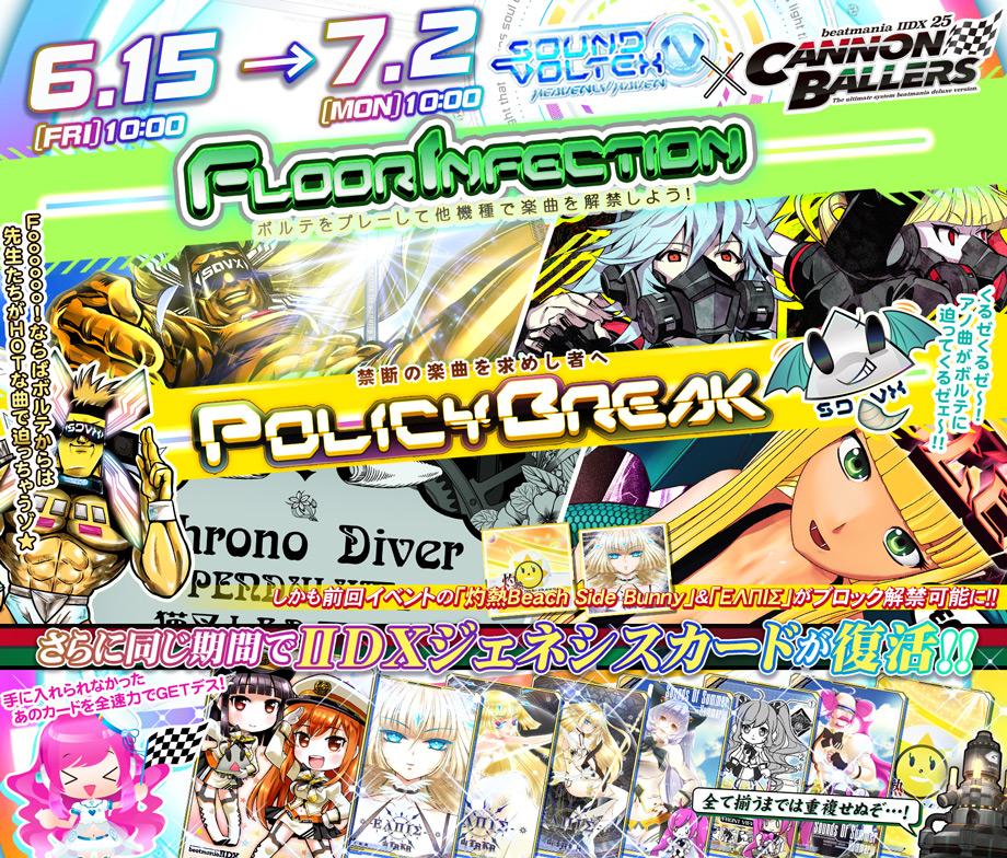 https://eacache.s.konaminet.jp/game/sdvx/iv/p/images/p/top/top_image/180615_FIPB.jpg