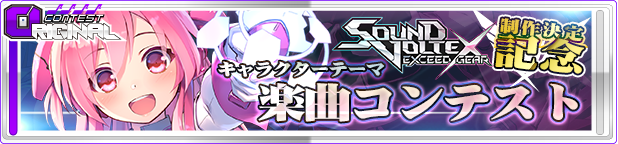 SOUND VOLTEX EXCEED GEAR制作決定記念 キャラクターテーマ楽曲コンテスト