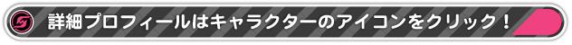 詳細プロフィールはキャラクターのアイコンをクリック!