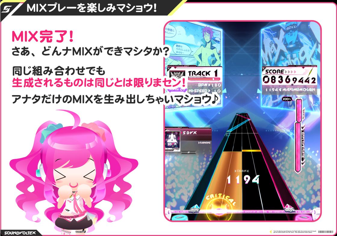 MIX完了!さあ、どんな楽曲ができましたか?同じ組み合わせでも生成されるものは同じとは限りません。あなただけのMIXを生み出しちゃいまショウ!
