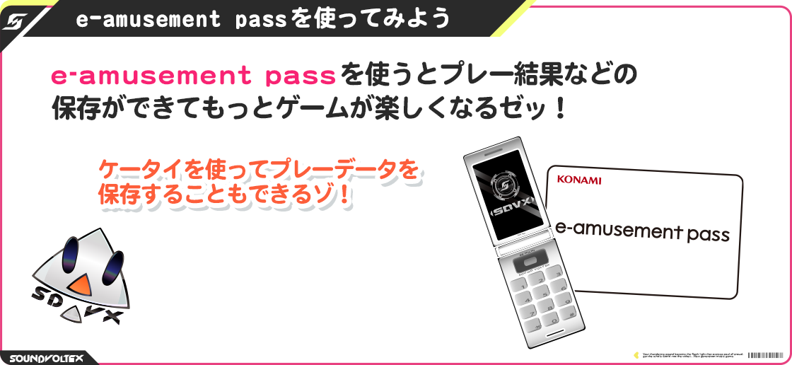 e-amusement passを使ってみよう