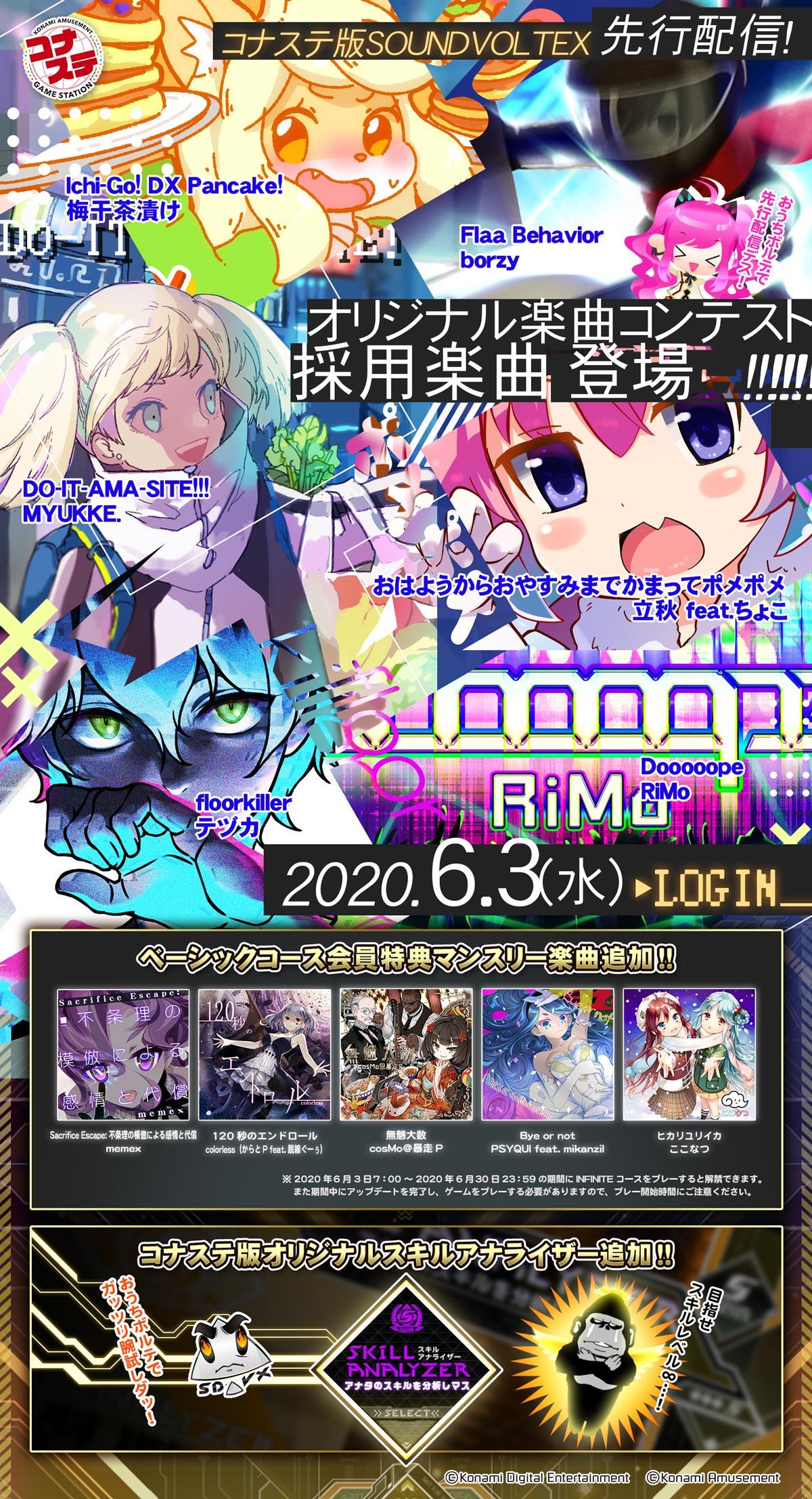 https://eacache.s.konaminet.jp/game/sdvx/v/p/images/p/top/top_image/200603_konasute_update.jpg