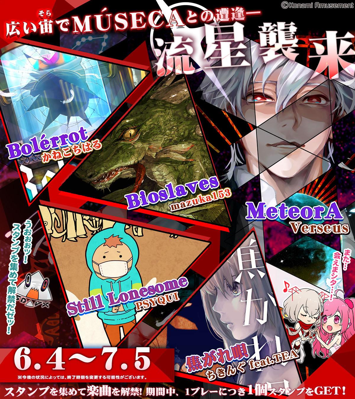 https://eacache.s.konaminet.jp/game/sdvx/v/p/images/p/top/top_image/200604_museca.jpg