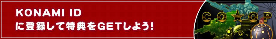 KONAMI ID登録キャンペーン